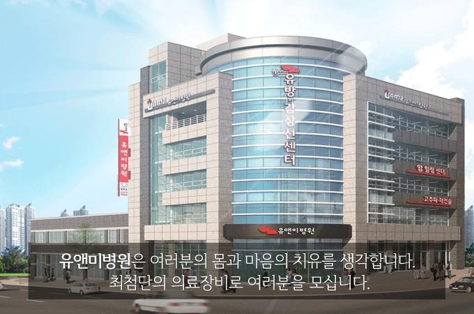 유앤미병원 병원소개