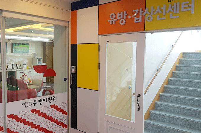 유앤미병원 3층입구
